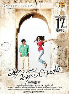 Aadhalaal Kadhal Seyveer - Tamil Movie Review